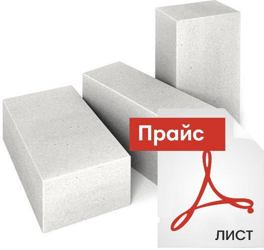 Строительные материалы блоки прайс-лист цены новая строительная компания бондарев игорь